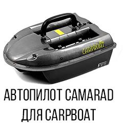 GPS navigation Camarad L1 with autopilot on the bait boat CarpBoat